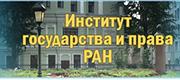 Институт государства и права РАН