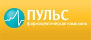 Фармацевтическая компания ПУЛЬС